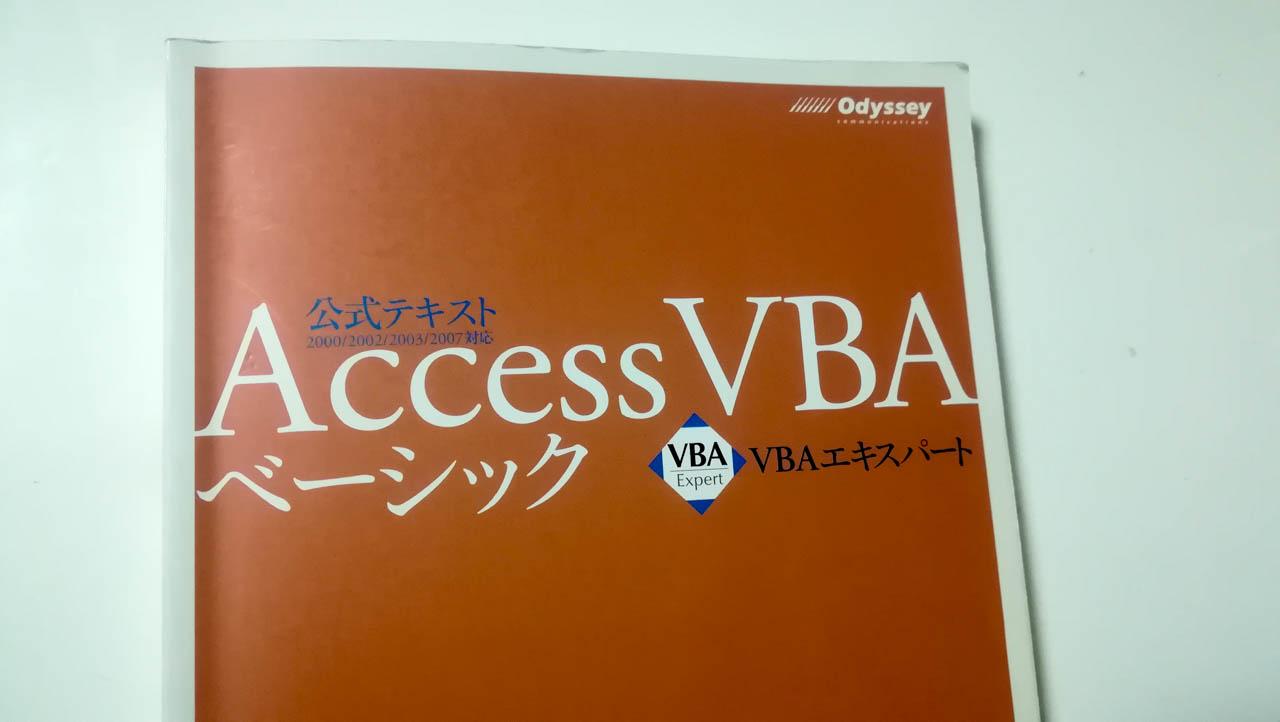 Access VBAエキスパート試験 ベーシック用練習問題